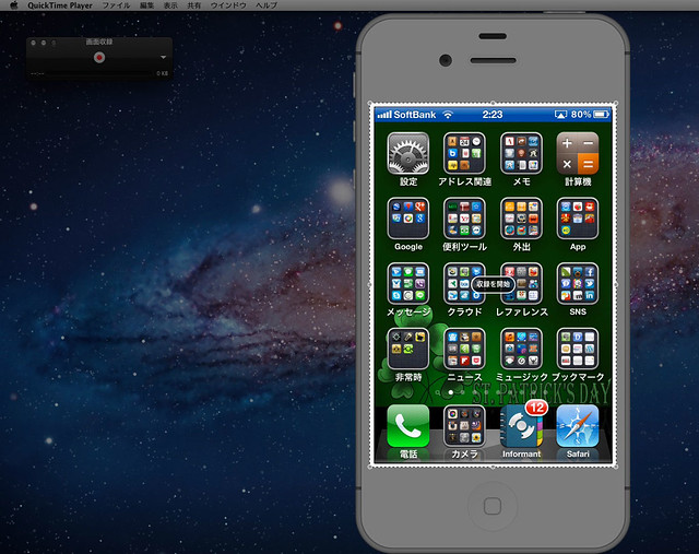 iPhoneの画面だけを収録