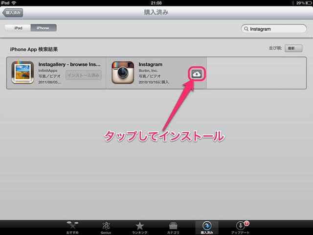 iPadにInstagramインストール