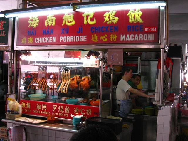 Hai Nan Xu Ji Chicken Rice Stall at Marine Parade Central