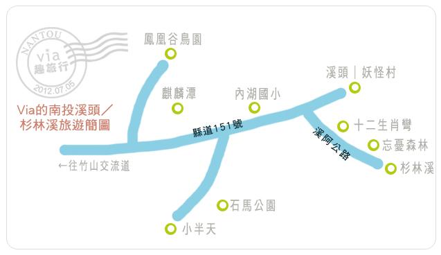 【暑假旅遊推薦】Via帶路!溪頭妖怪村+杉林溪一日遊/二日遊行程規劃!2