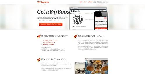 WP Booster - WordPressが驚くほど高速に生まれ変わります。WordPressが驚くほど高速に生まれ変わります。WP Booster