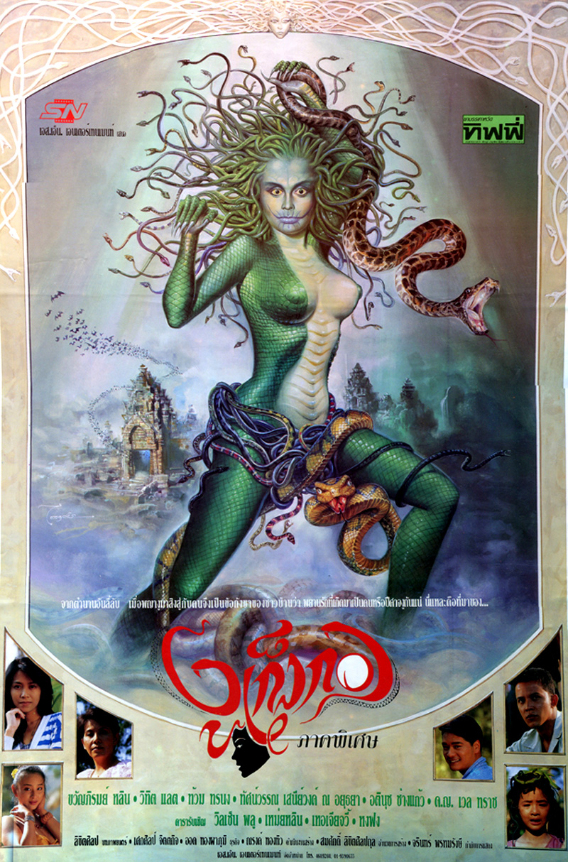 Snake Girl (Thai Film Poster)
