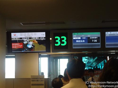 2012nankishirahama-3.jpg