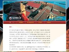 金門國家公園農舍興建問答集專題網站(http://houseqa.kmnp.gov.tw/)
