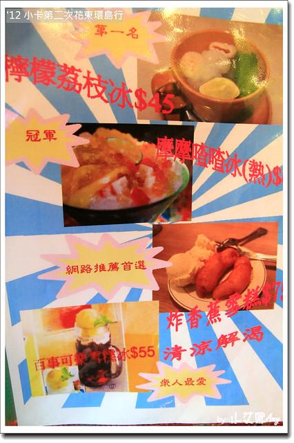 花蓮美食餐廳推薦:星爺肉骨茶菜單IMG_0933
