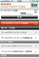 ヨドバシカメラアプリ