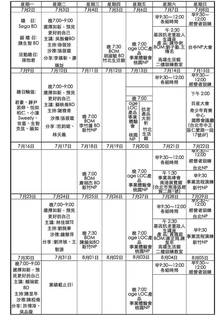 NP團隊 2012年 07月份行事曆-1