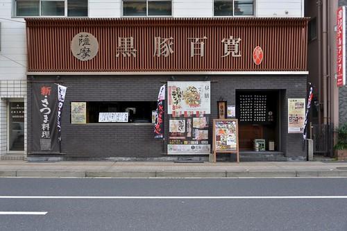 2012夏日大作戰 - 鹿児島 - 黒豚百寛 (1)