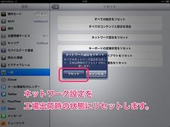 iPhoneやiPadがマクドナルドのWi-Fiでネット接続できない場合の改善方法