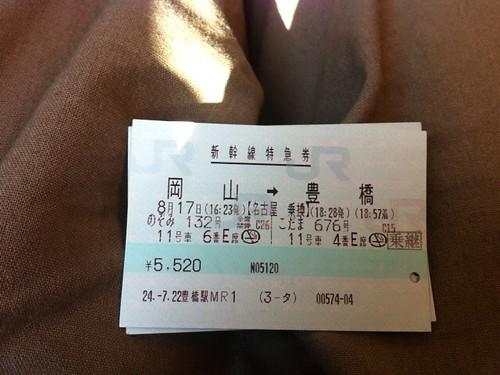 新幹線の切符(乗り継ぎ)