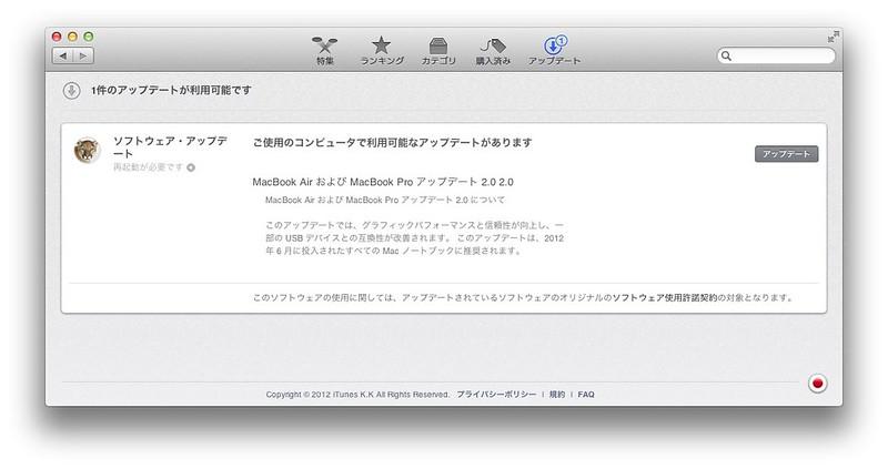 Mac2012アップデート画面