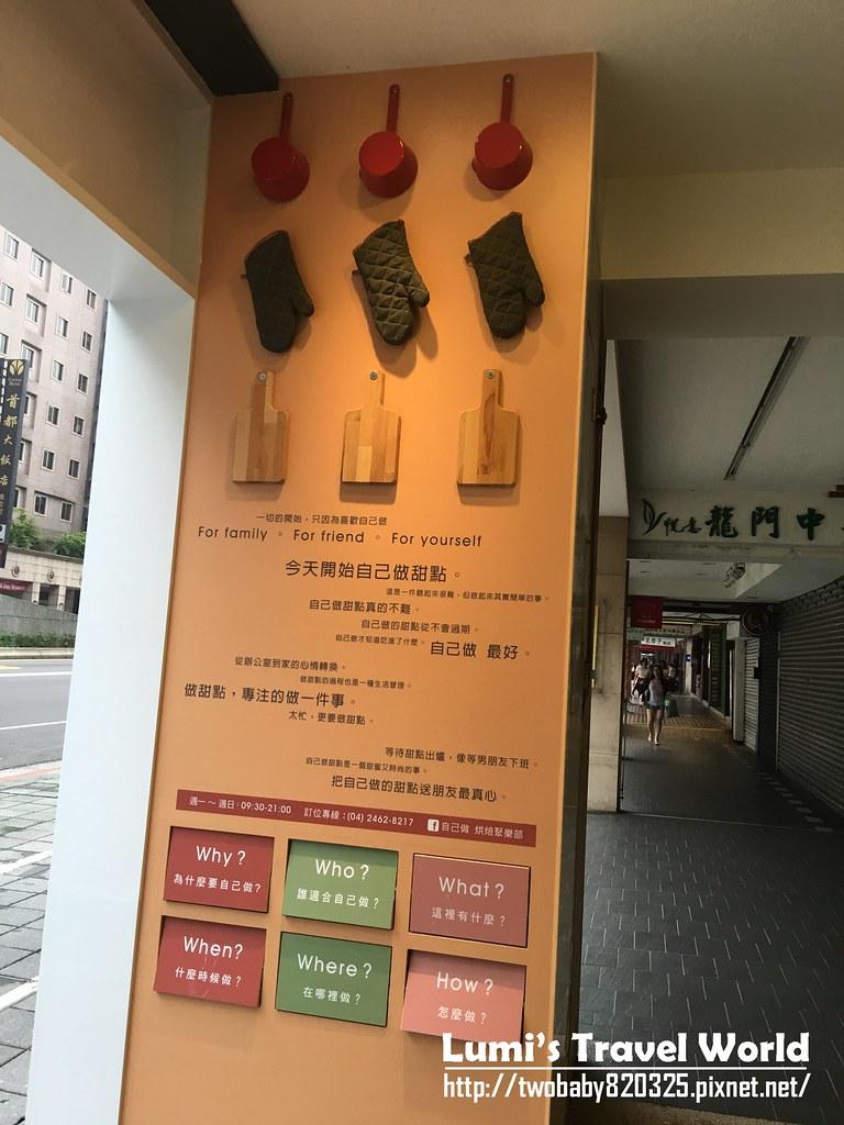 自己做DIY(台北店)