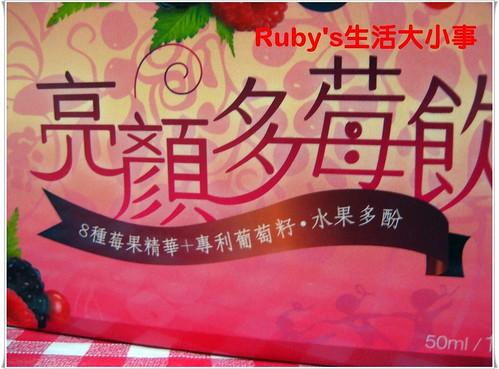 康是美HD亮顏多莓飲 (1)