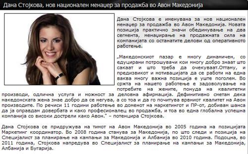 Дана Стојкова, нов Национален Менаџер за Продажба во Авон Македонија