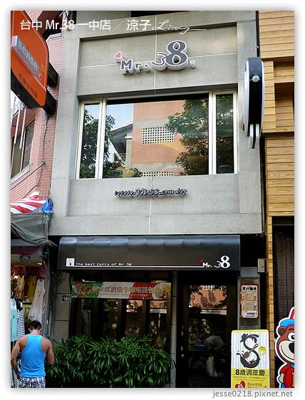 台中 Mr.38 一中店 1