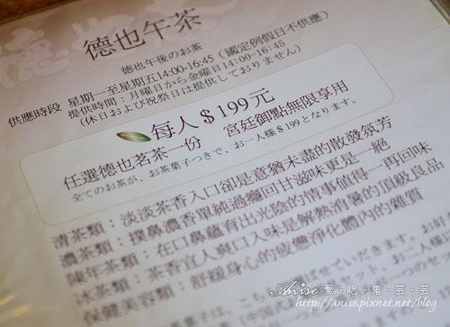 德也茶喫002.jpg