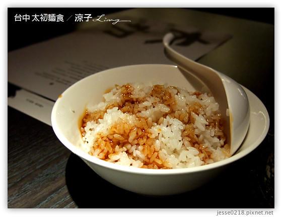 台中 太初麵食 18