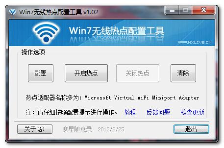 Win7無線熱點配置工具v1.02(輕松建立Wifi熱點) | 愛軟客