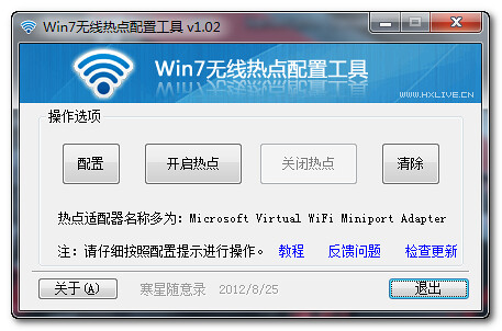 Win7无线热点配置工具v1.02(轻松建立Wifi热点) | 爱软客