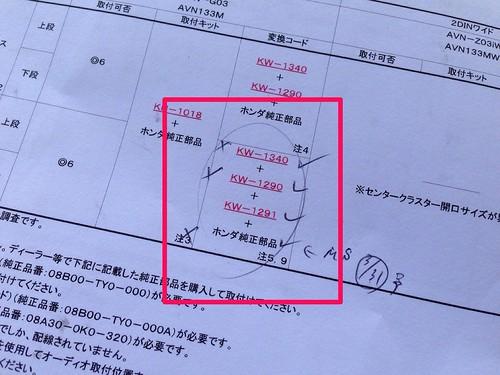 イクリプス AVN-G03 ホンダ N-BOXカスタム ナビ装着パッケージ