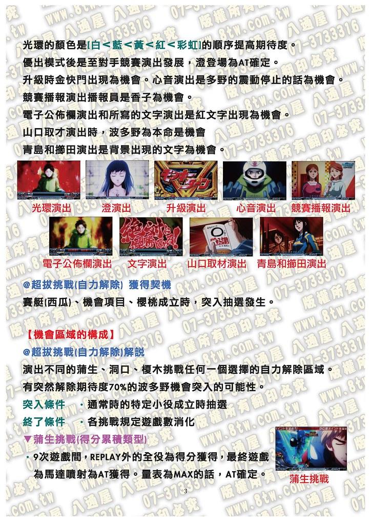 S0203馳風!競艇王 2 中文版攻略_Page_04