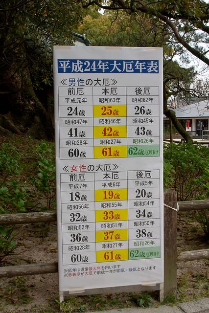 2012-kyushu-666
