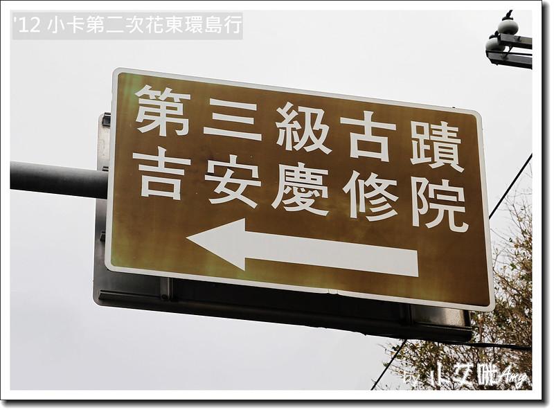 花蓮吉安慶修院IMG_0719
