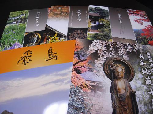 仏像ファン必携!『飛鳥園』さんのガイドブック各種