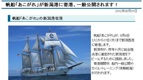 新潟県:帆船「あこがれ」が新潟港に寄港、一般公開されます!