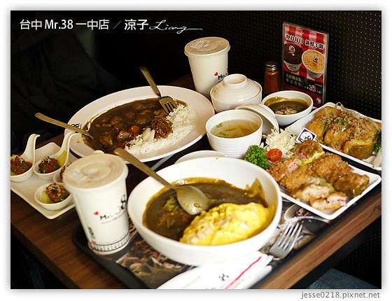 台中 Mr.38 一中店 17