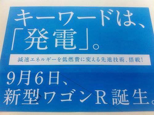 Photo 2012/07/20 14:16