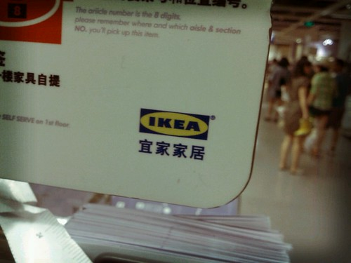 Ikea made in China - 宜家家居