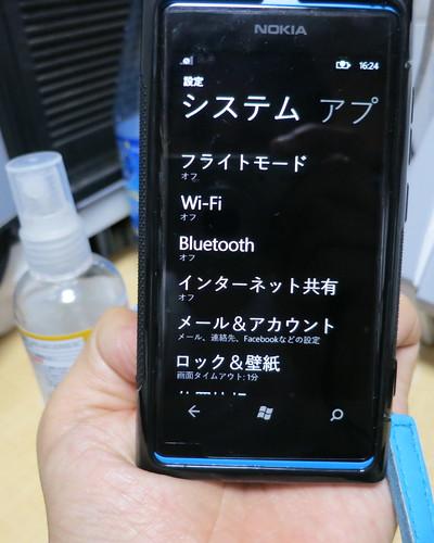 Lumia800、tangoになってインターネット共有可に。