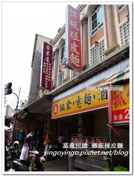 嘉義民雄_傳統椪皮麵20120729_R0070504