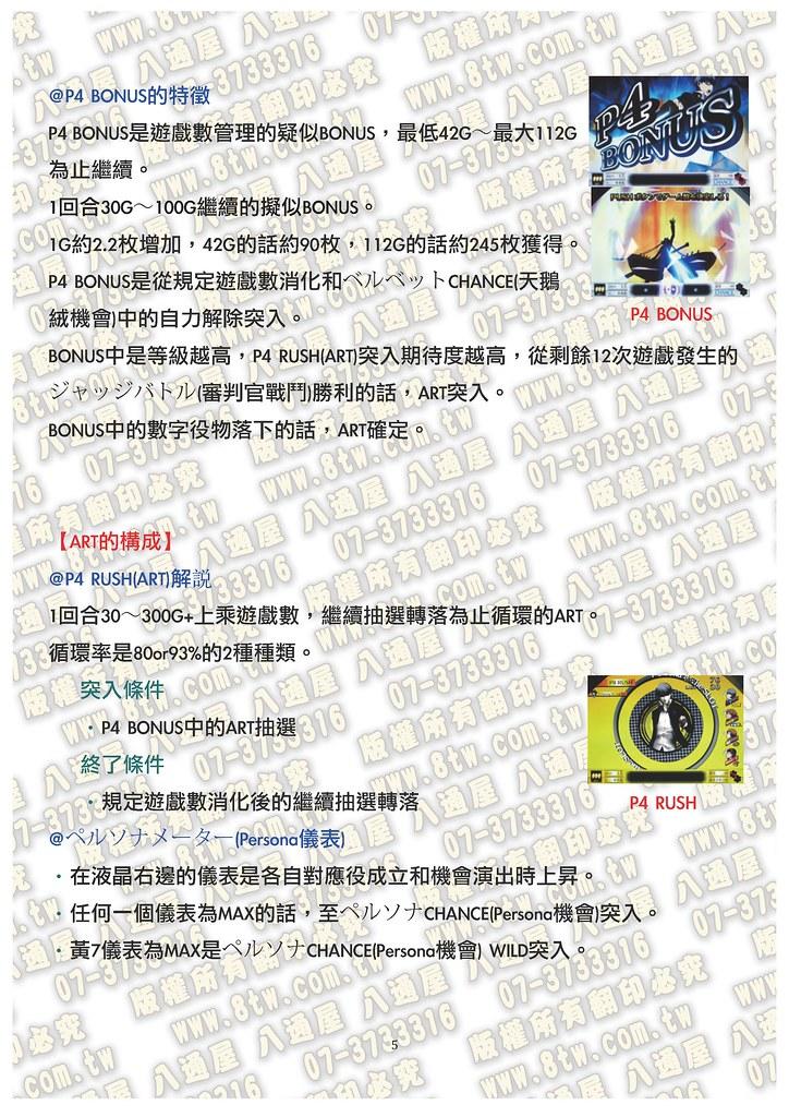 S0165 P4 中文版攻略_Page_06