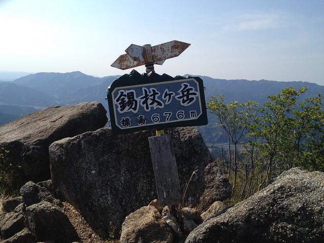 錫杖ヶ岳 山頂 山名板
