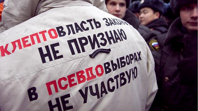 """Акция """"Народ против незаконных выборов!"""""""