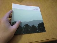 フォトブック20111202-005
