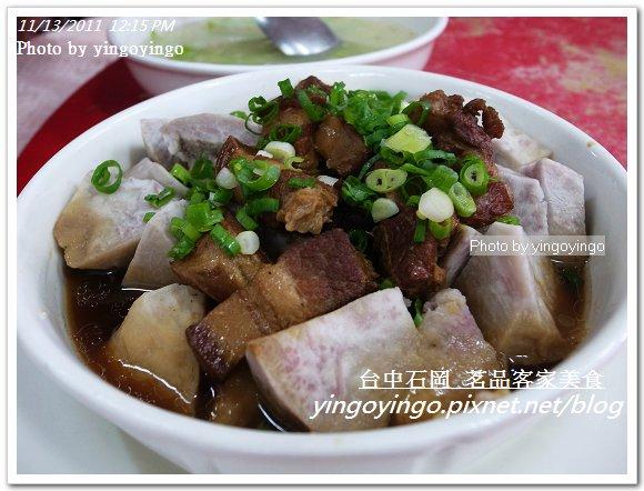 台中石岡_茗品客家美食20111113_R0043911