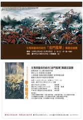 金門風華(台中市立大墩文化中心).jpg