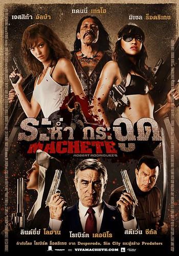 machete_two_guns_poster1a