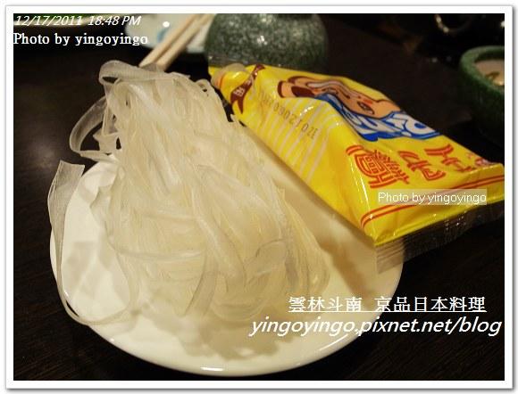雲林斗南_京品日本料理20111217_R0049800