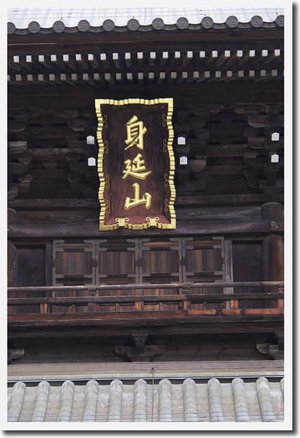 110626_131916_EP2_Mt. Minobu_Kuon temple