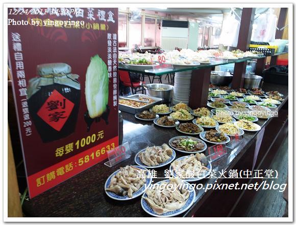 高雄左營_劉家酸白菜火鍋20111224_R0049874