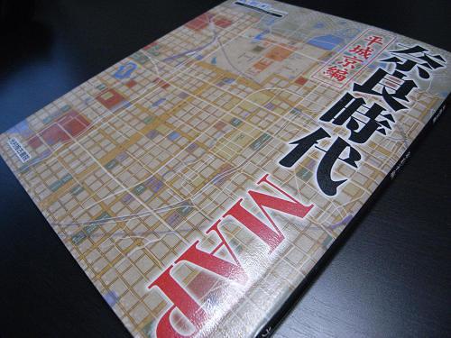 過去と現在の地図を見比べる『奈良時代MAP―平城京編』