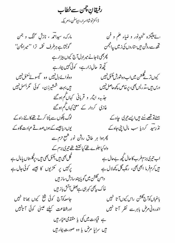 Rafique-e-Chaman_Page1