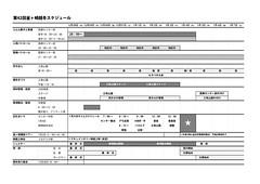 2011_越冬スケジュール