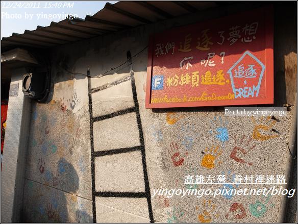 高雄左營_眷村裡迷路20111224_R0049910