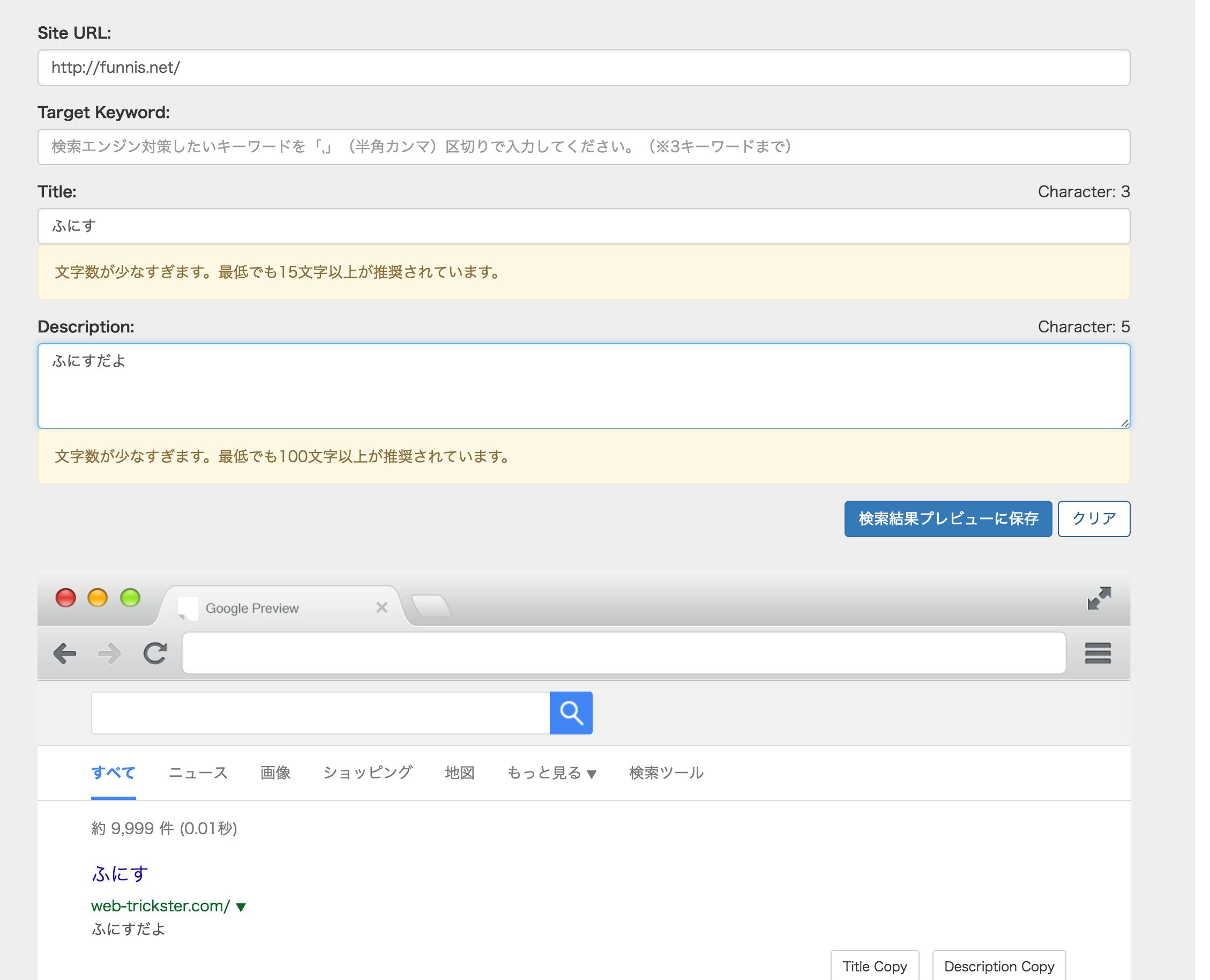 Google検索結果シミュレーターの画面