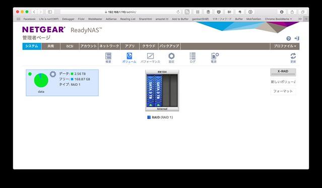 DISKが2本の管理画面